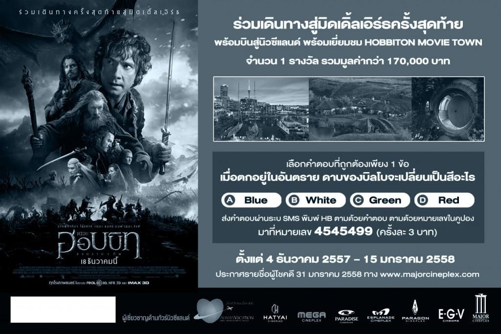 02-Hobbit3_coupon-C4-2-1024x683