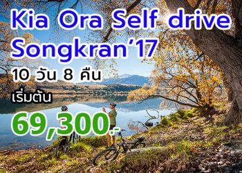 kia-ora-self-drive